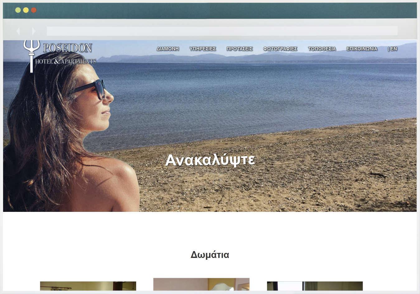 Poseidon website